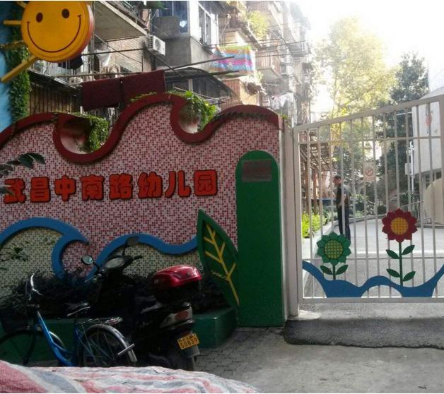 武昌中南路幼兒園