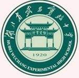 武昌實驗中學