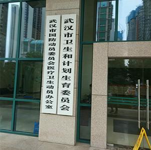 武漢市衛生和計劃生育委員會